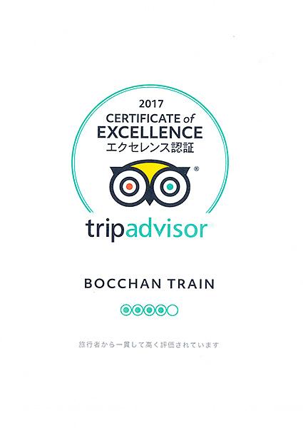 伊予鉄道が2017年エクセレンス認証 certificate of excellence に認定