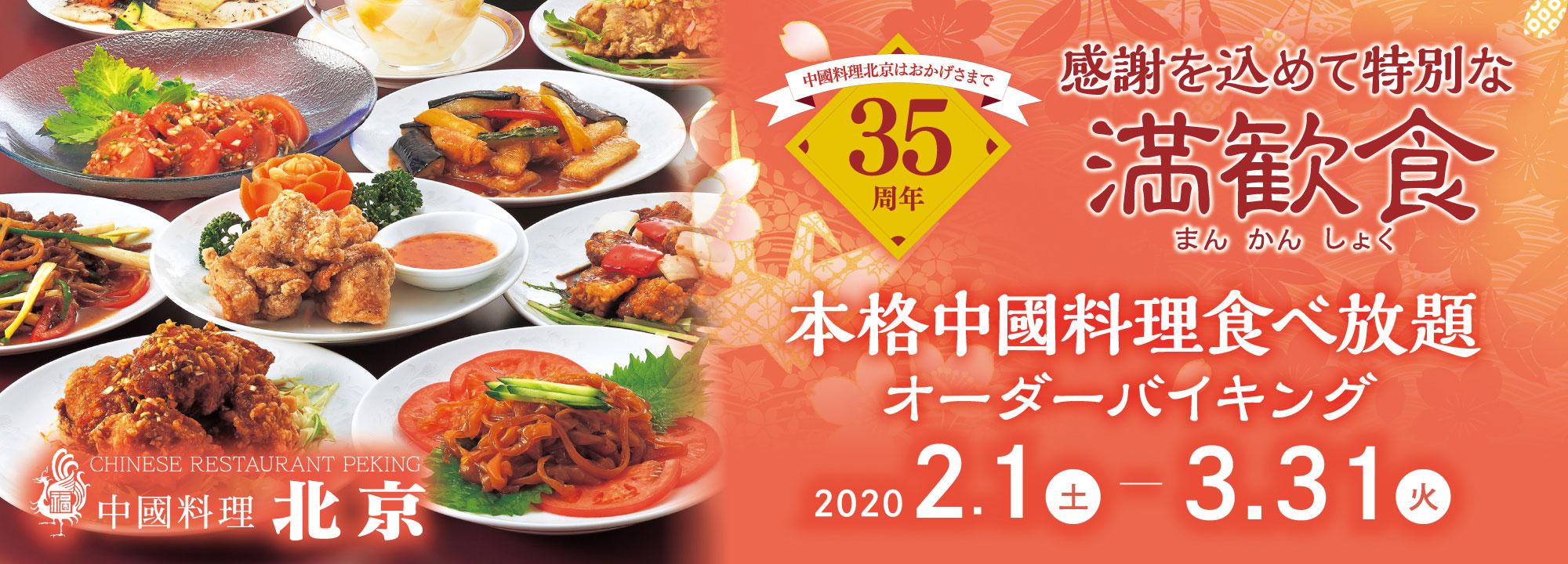満歓食2020春.jpg