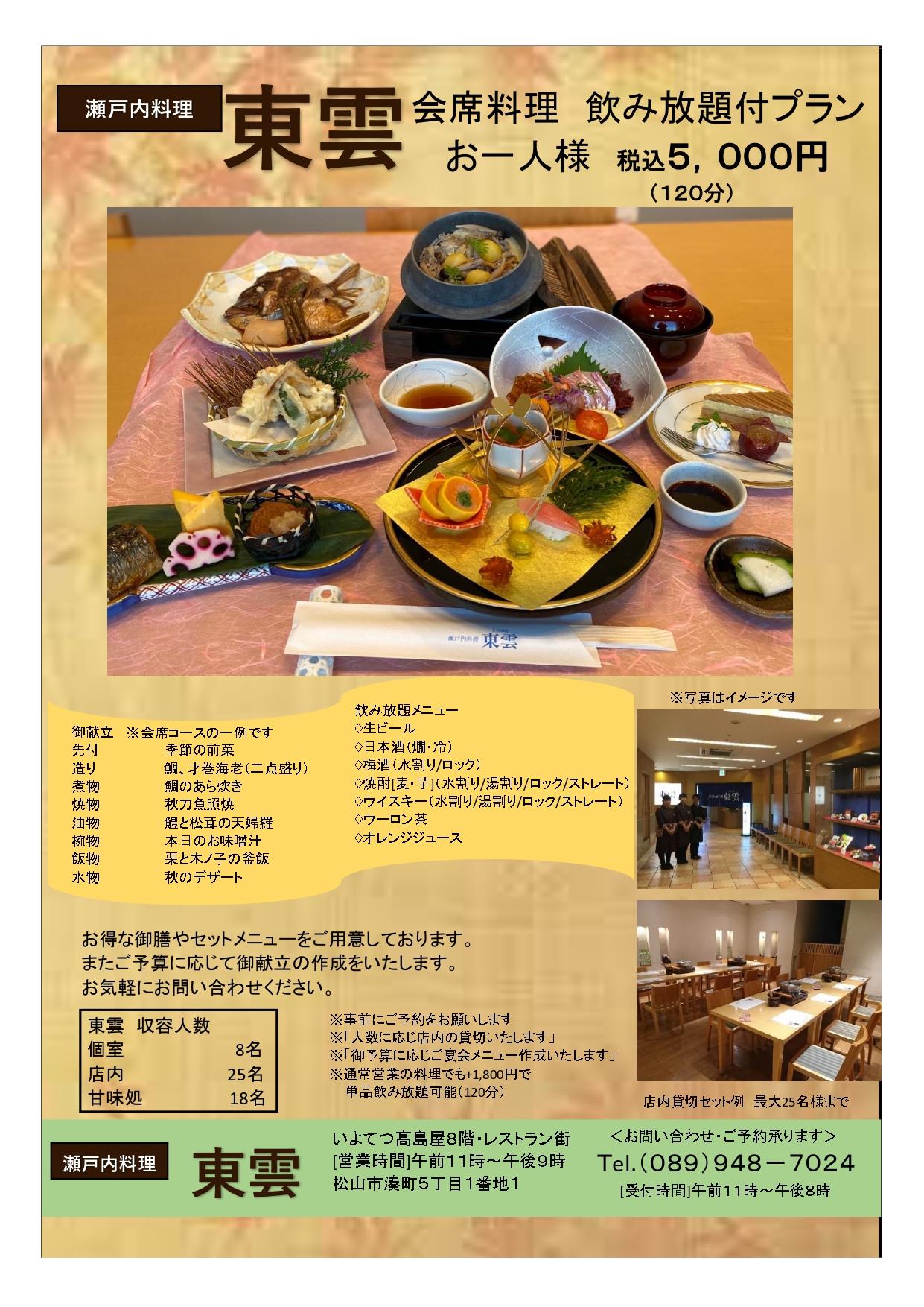 東雲年間チラシ(20秋)_page-0001.jpg