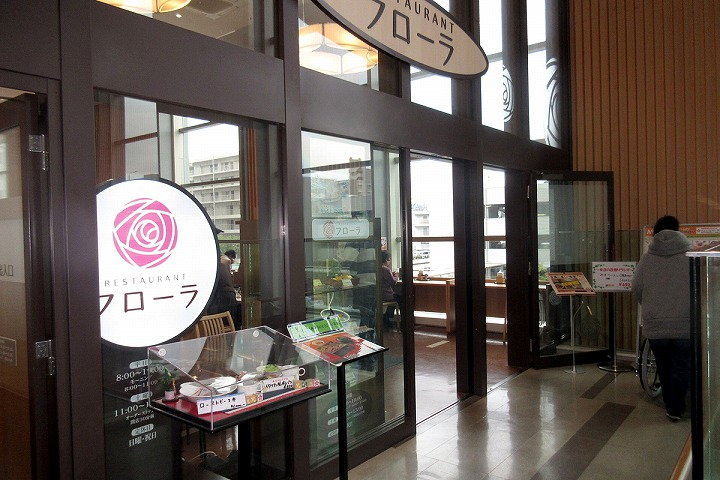 愛媛県立中央病院「レストラン フローラ」