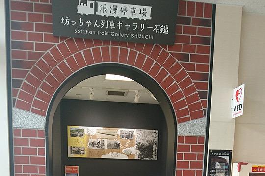 石鎚山サービスエリア(上り線)