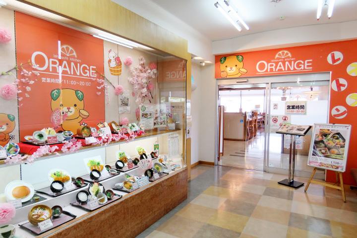 レストラン「Ishizuchi Kitchen オレンジ(いしづちきっちんおれんじ)」