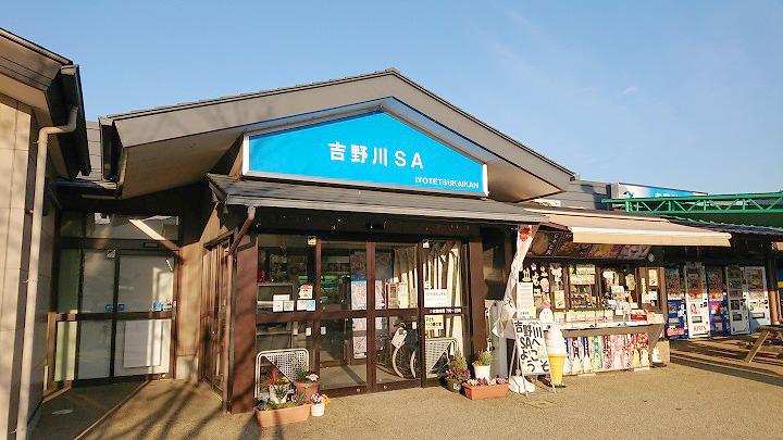 吉野川サービスエリア(上り線)