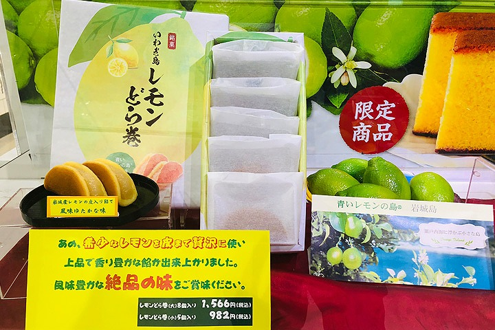 岩城島 レモンどら巻