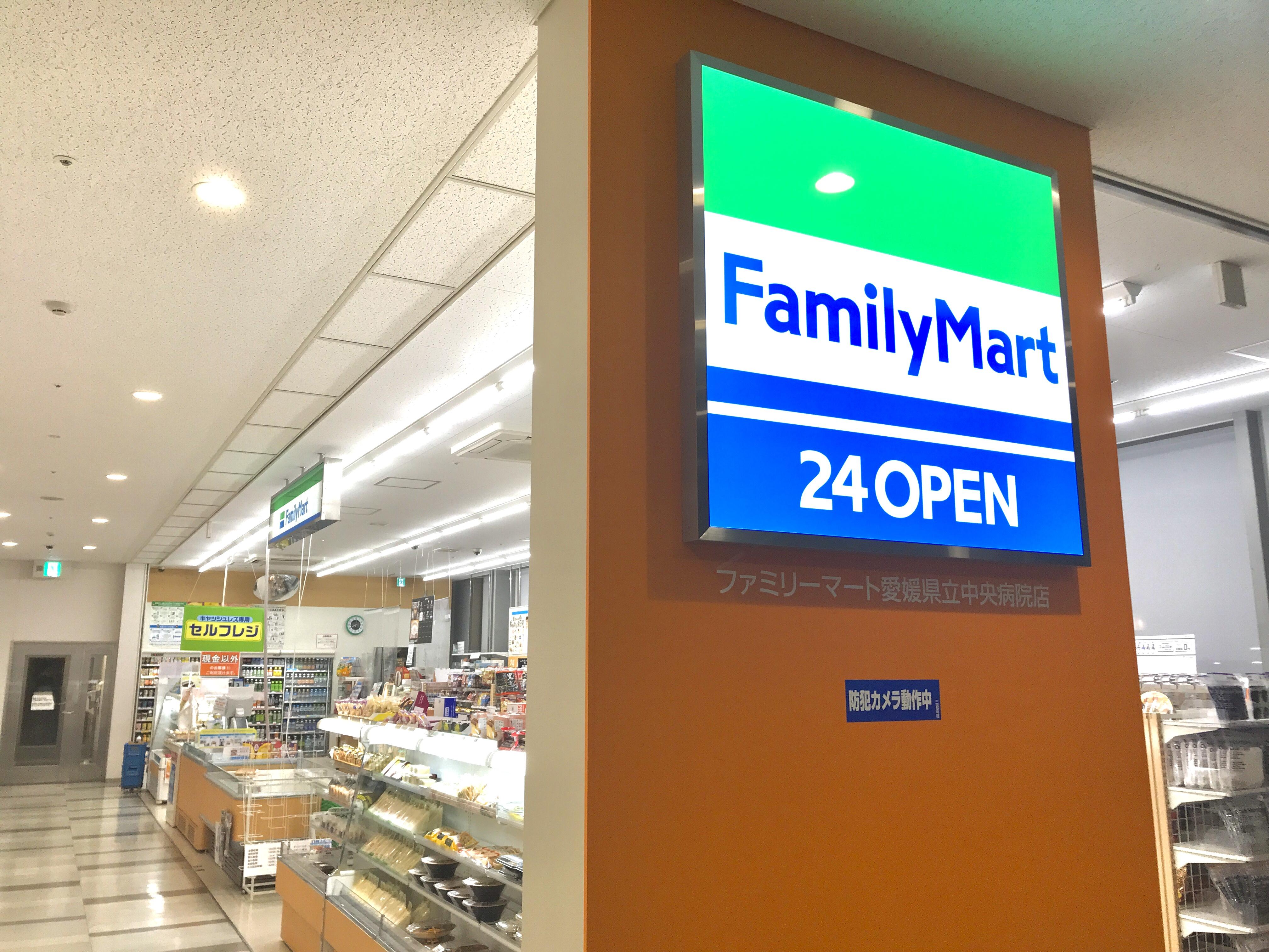 愛媛県立中央病院「ファミリーマート」