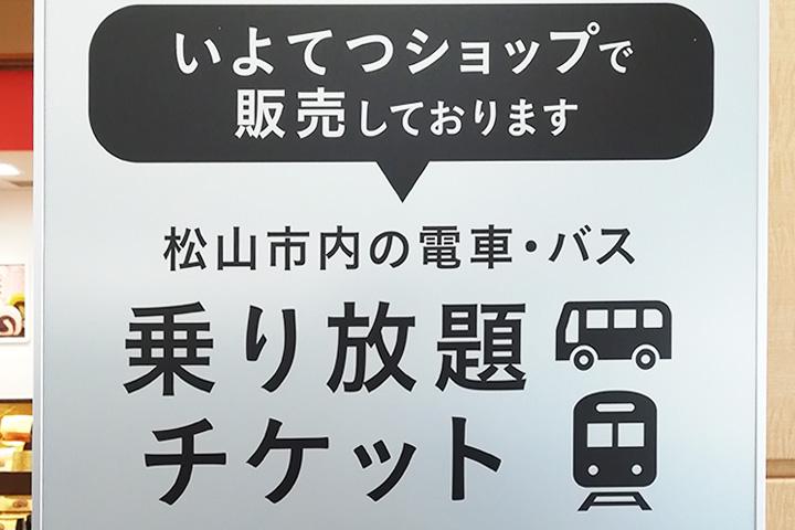 伊予鉄道フリー乗車券発売中