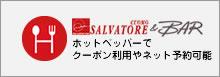 Salvatore Cuomo & Bar ホットペッパーでクーポン利用やネット予約可能
