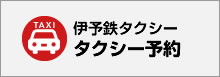 伊予鉄タクシー タクシー予約