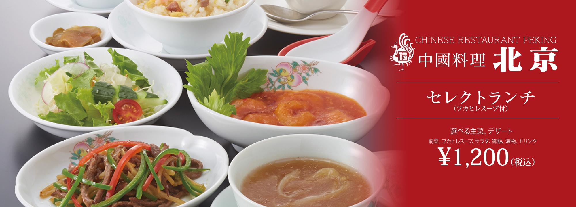 中國料理 北京 セレクトランチ