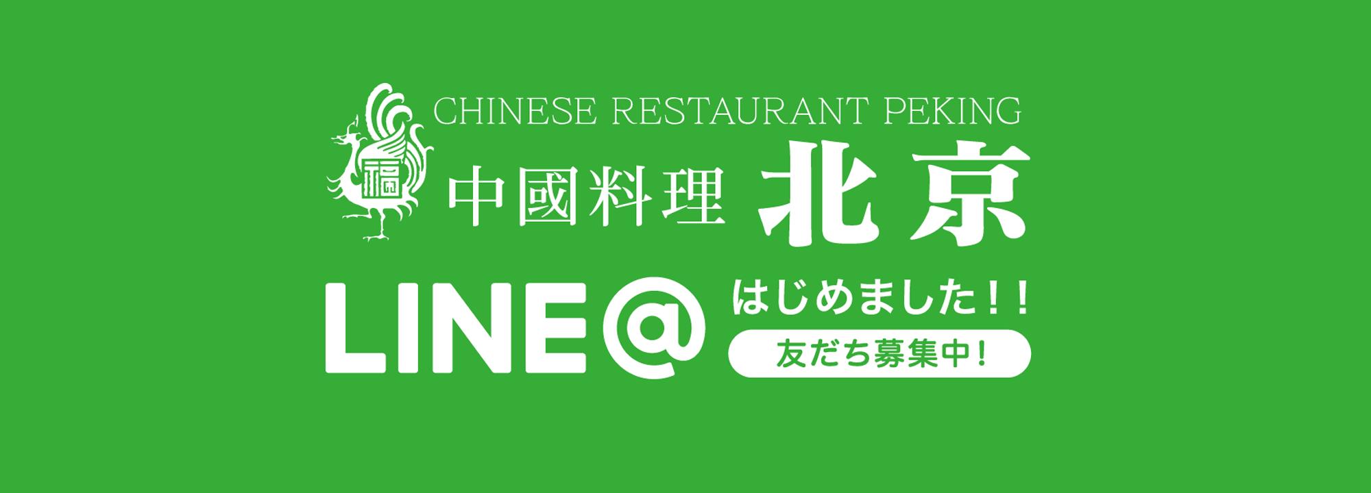 中國料理 北京 LINE@友だち募集中!