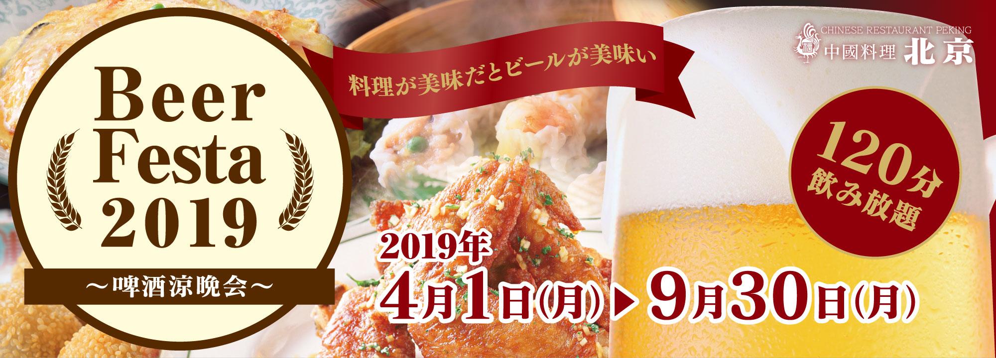 中國料理 北京 ビアフェスタ 2019