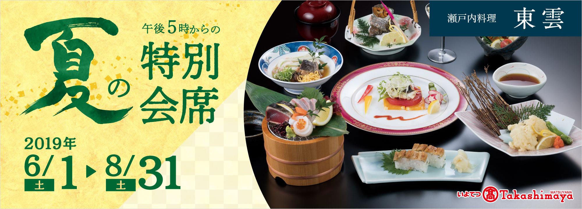 瀬戸内料理東雲 夏の特別会席
