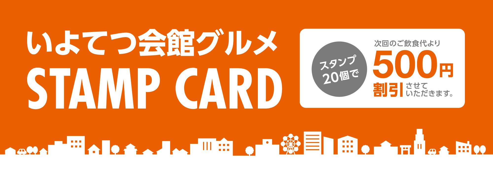 共通スタンプカード