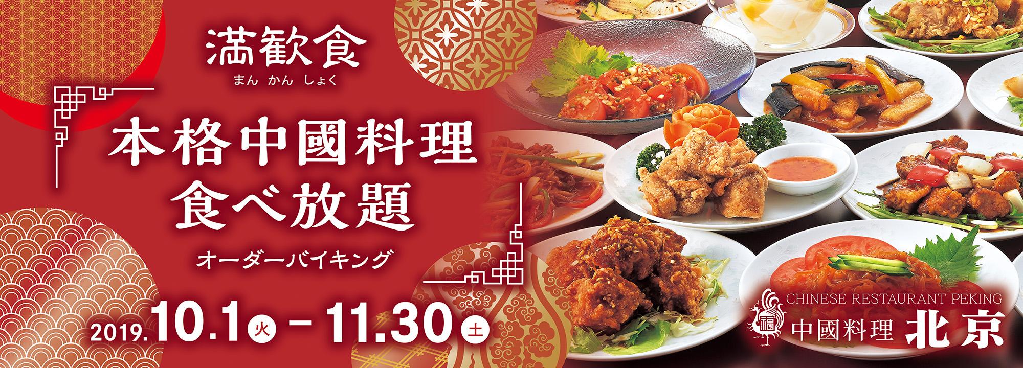 いよてつ会館2階中國料理「北京」 オーダーバイキング満歓食