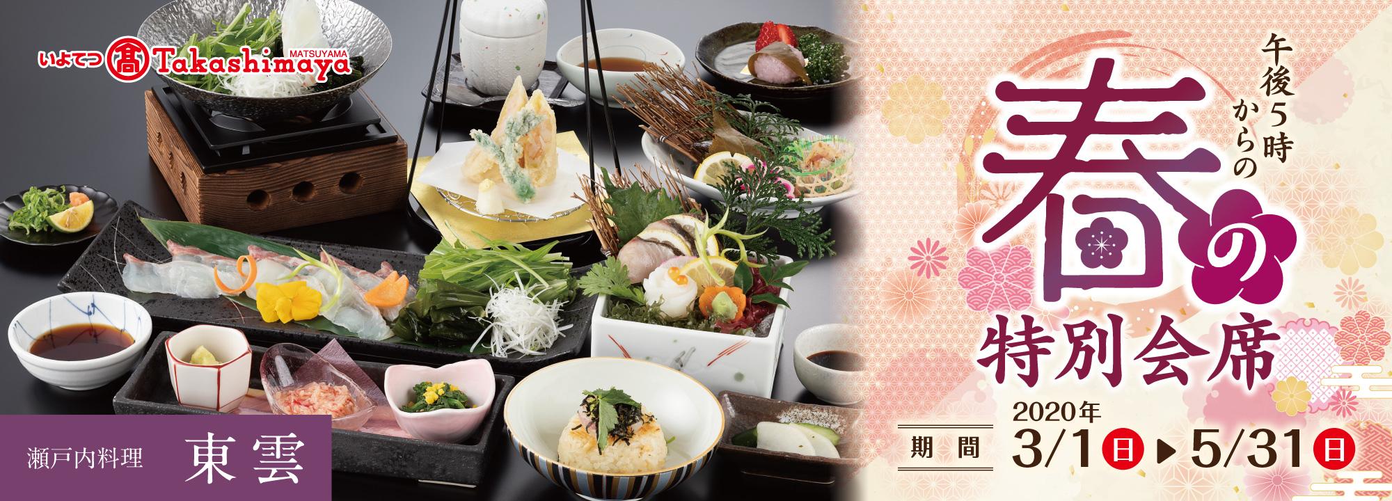 瀬戸内料理東雲 春の特別会席