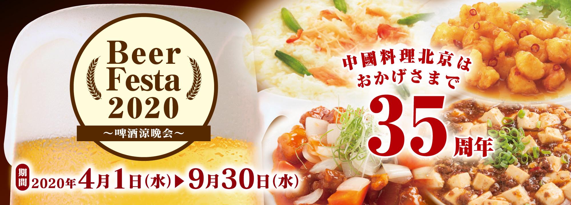 いよてつ会館2階中國料理「北京」 ビアフェスタ2020
