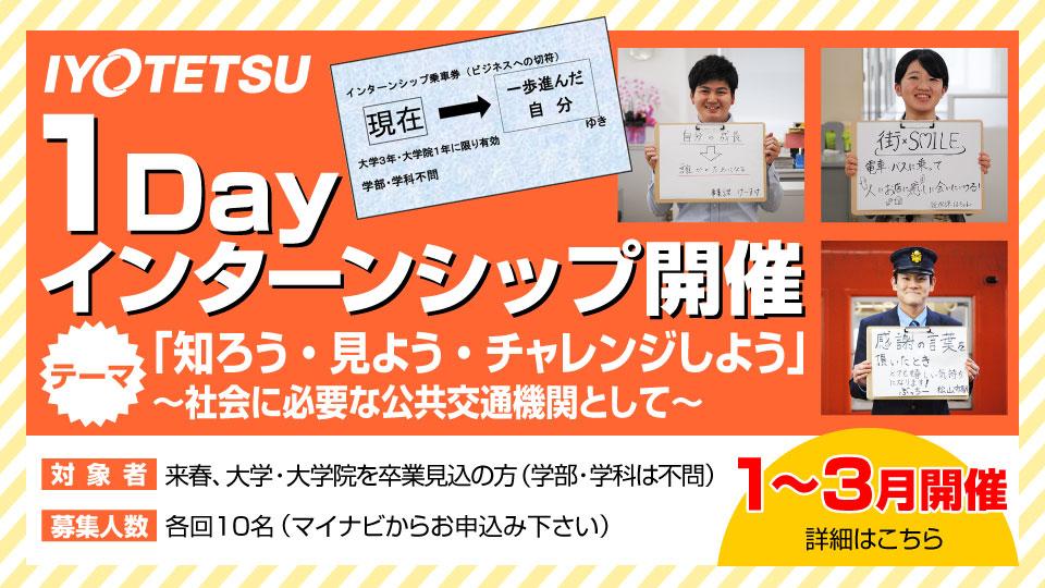 「伊予鉄バス・タクシー 職場体験会」を開催します!